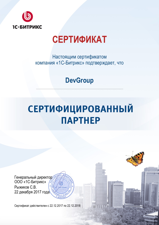 Битрикс сертификат на лицензию битрикс как можно поменять исполнителя задачи